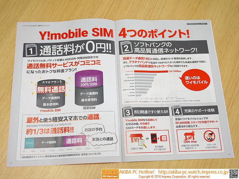 Y!mobile SIMのオススメポイントなども掲載。