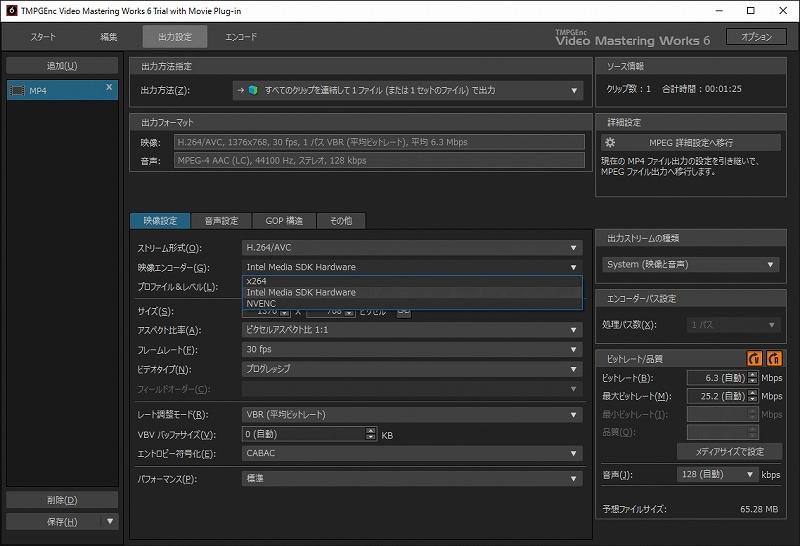 TMPGEnc Video Mastering Works 6の設定画面。QSVが検出され、ハードウェアエンコードが有効になっている