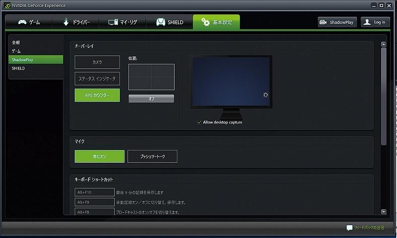 ShadowPlayの操作設定はGFEの「基本操作」タブの「ShadowPlay」で行なう。「Allow desktop capture」にチェックを入れておくと、通常のデスクトップ操作もShadowPlayで録画できるようになる