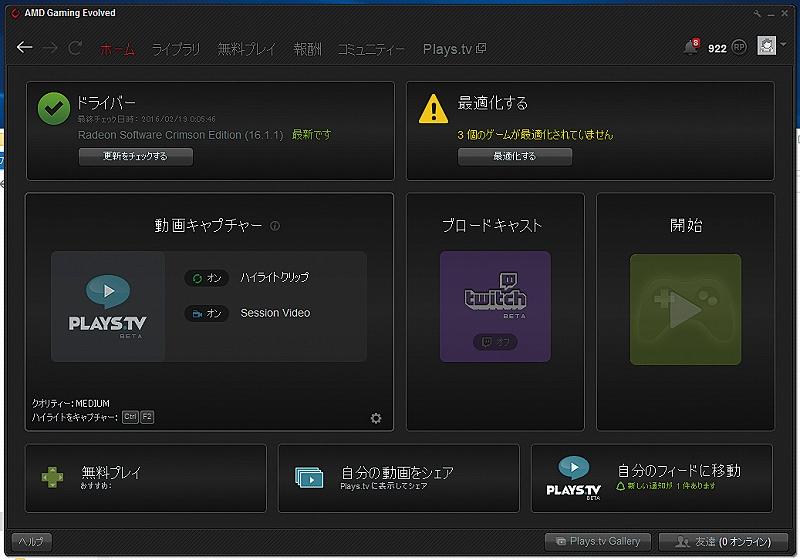 AGEの場合、動画のローカルストレージへの記録と動画サイトへの配信は別のアイコンからスタートする