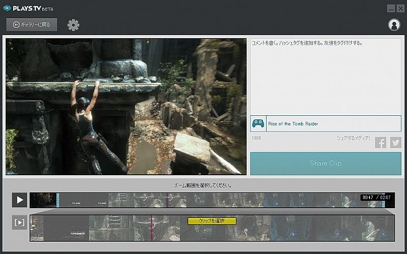 AGEと連携する動画サイト、Plays.tvは、カット編集機能も提供している