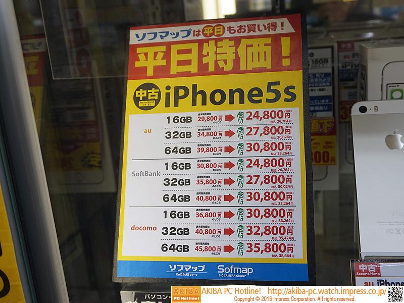 iPhone 5sが平日の間、お得に。
