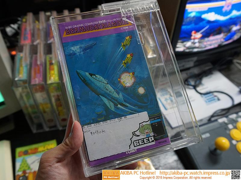 バミューダトライアングル:9,800円
