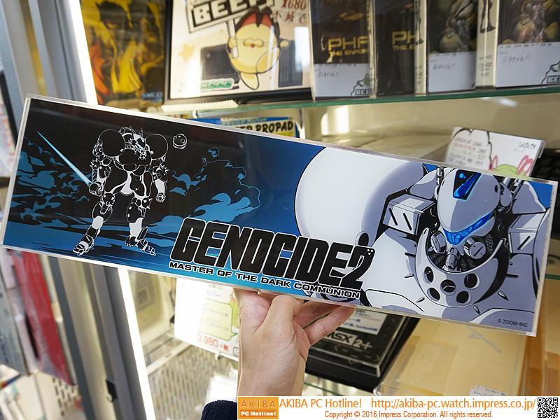 ズームのゲーム「ジェノサイド2」がデザインされたモデル。
