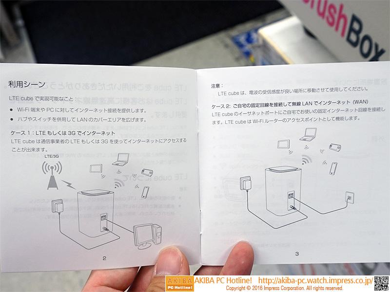 利用シーンを日本語と図で説明。
