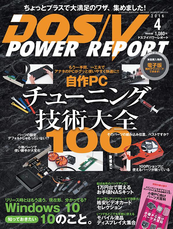 DOS/V POWER REPORT 2016年4月号
