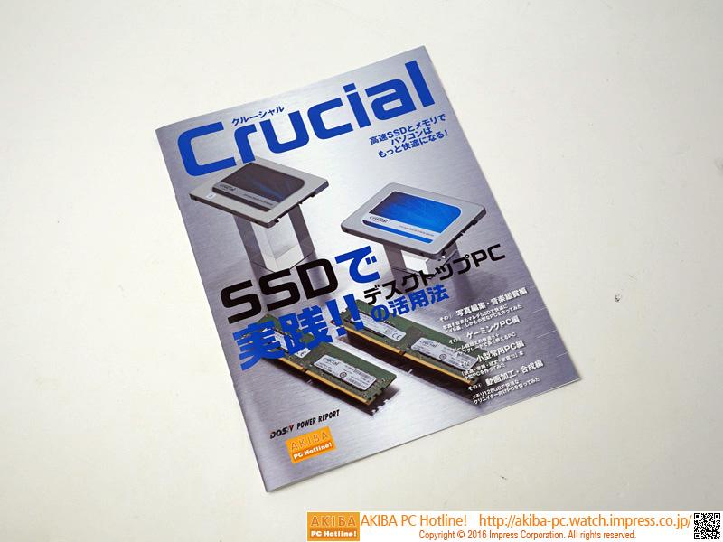 「SSDで実践!!デスクトップPCの活用法」