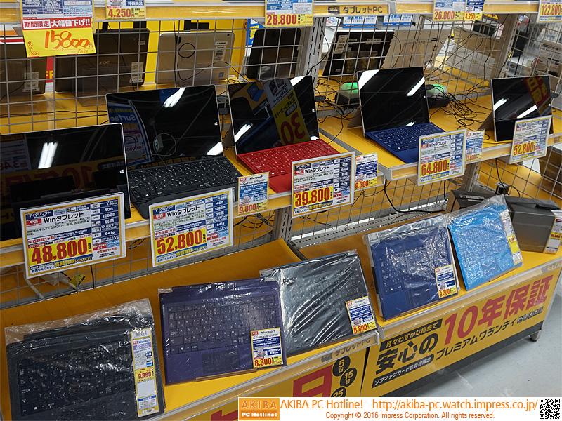 キーボードになるタイプカバーの中古品も販売。