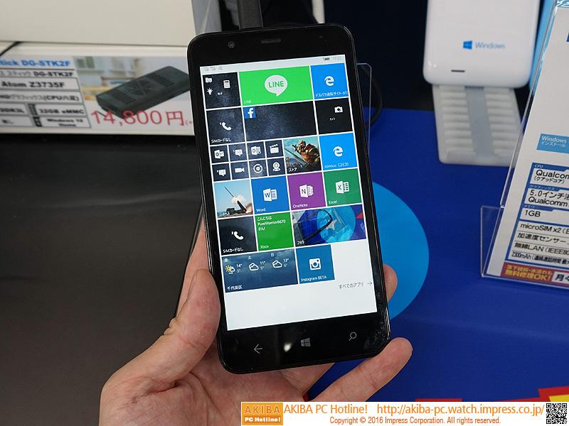 Windows 10 Mobileを搭載したスマートフォン。