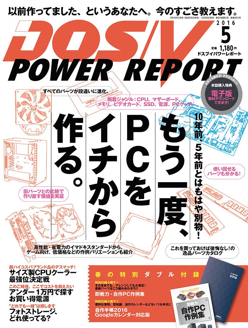 DOS/V POWER REPORT 2016年5月号