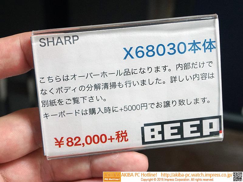 価格は税抜き82,000円(税込88,560円)。