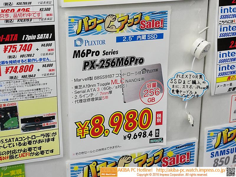 "<a class="""" href=""/shop/at/99ex.html"">ツクモeX.パソコン館</a>の価格(税抜き)"