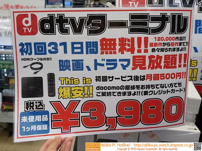 dTVターミナルが税込3,980円。