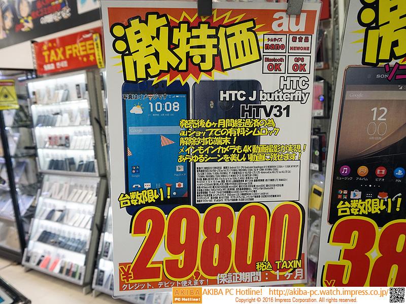 未使用品で、店頭価格は税込29,800円。