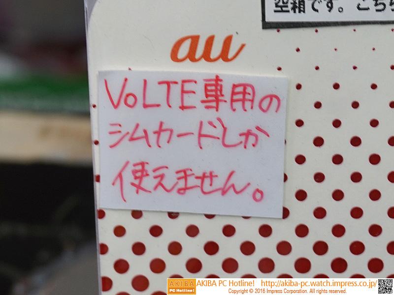 VoLTE対応のSIMカードのみ使用可能。