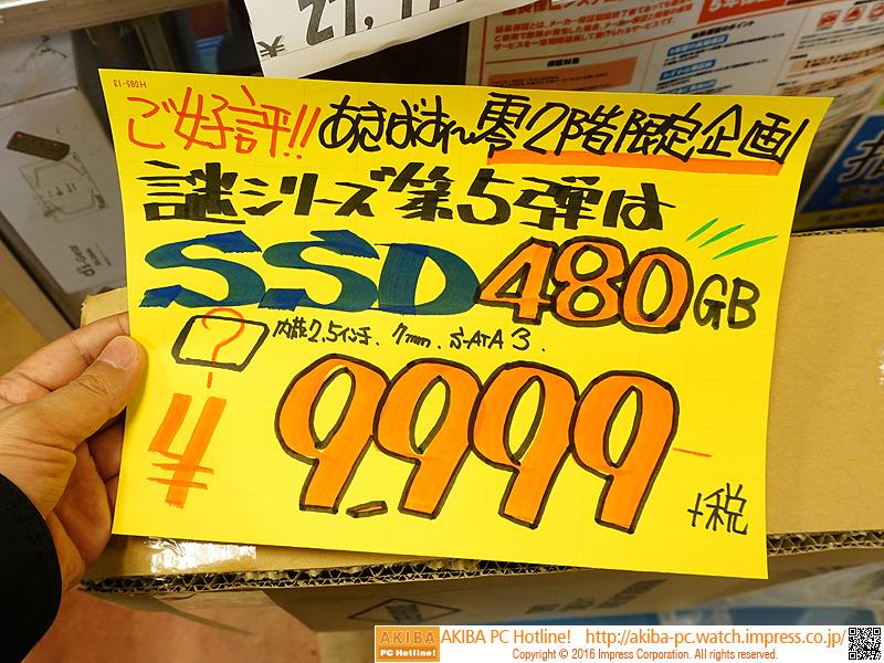 480GB SSDが税抜きながら特価で1万円割れに