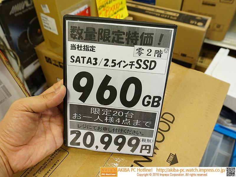 960GB SSDの特価品が税抜き20,999円を記録