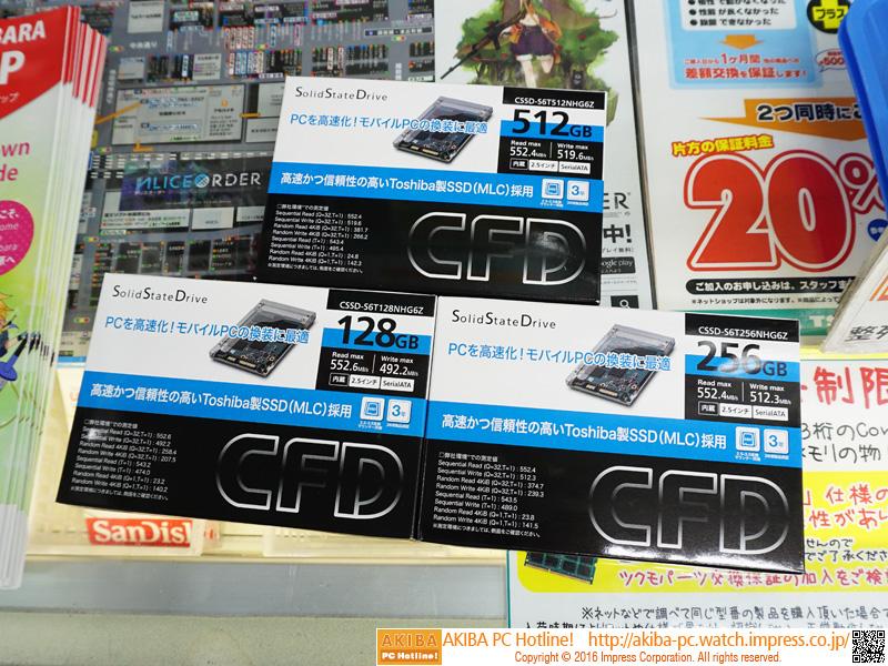 東芝製MLC SSD採用の新製品がCFD販売から登場