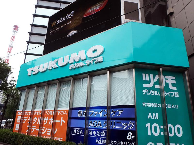 店舗正式名称は「ツクモデジタル.ライフ館」。