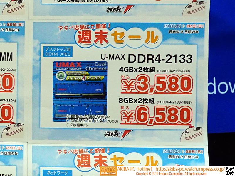 DDR4-2133 8GB×2枚組は特価品が過去最安の税込6,580円に