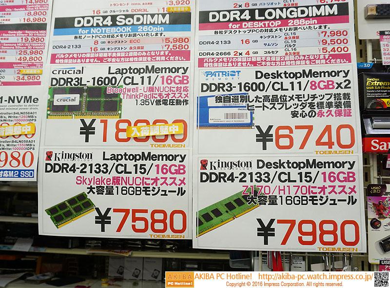 16GBメモリの価格はSO-DIMMが先導するかたちに