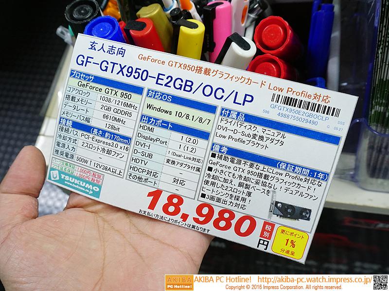 玄人志向 GF-GTX950-E2GB/OC/LP