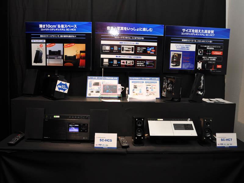 ビエラワンセグや最新オーディオ機器も展示している