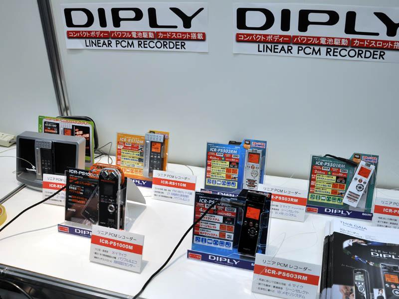 三洋はDIPLYシリーズ全モデルを展示