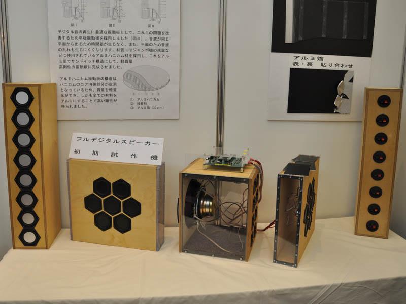 フルデジタルスピーカーの初期の試作機