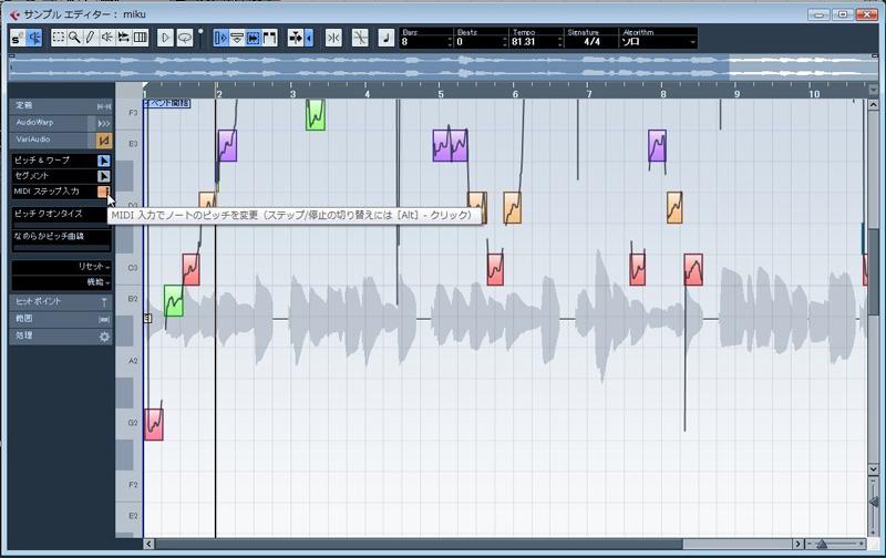 「MIDIステップ入力」をオンにしておくと、キーボードから変更することも可能