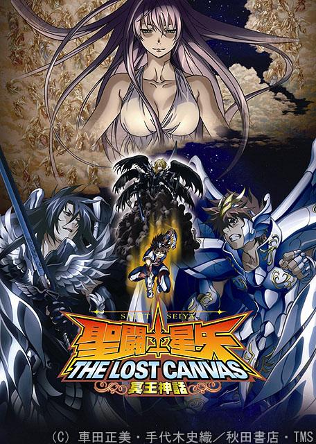 聖闘士星矢 THE LOST CANVAS冥王神話<BR>※ジャケットとは異なります