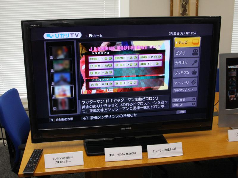 <P align=center><SMALL>ひかりTVのメニュー画面</SMALL>