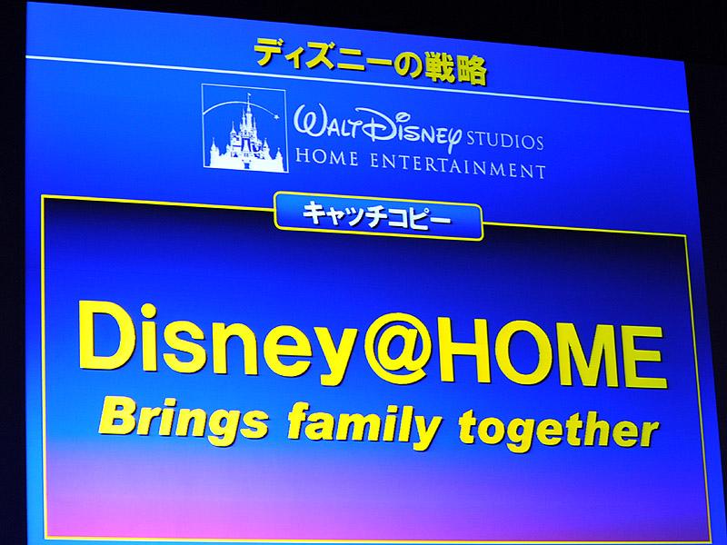 新戦略の「Disney@HOME Brings family together」