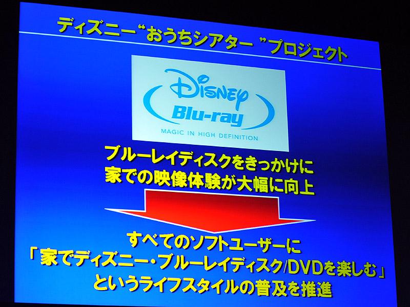 ディズニーのBD/DVDを家庭で楽しむことをイベントとして訴求。そうしたライフスタイルを実践していない人を取り込むプロジェクトになるという