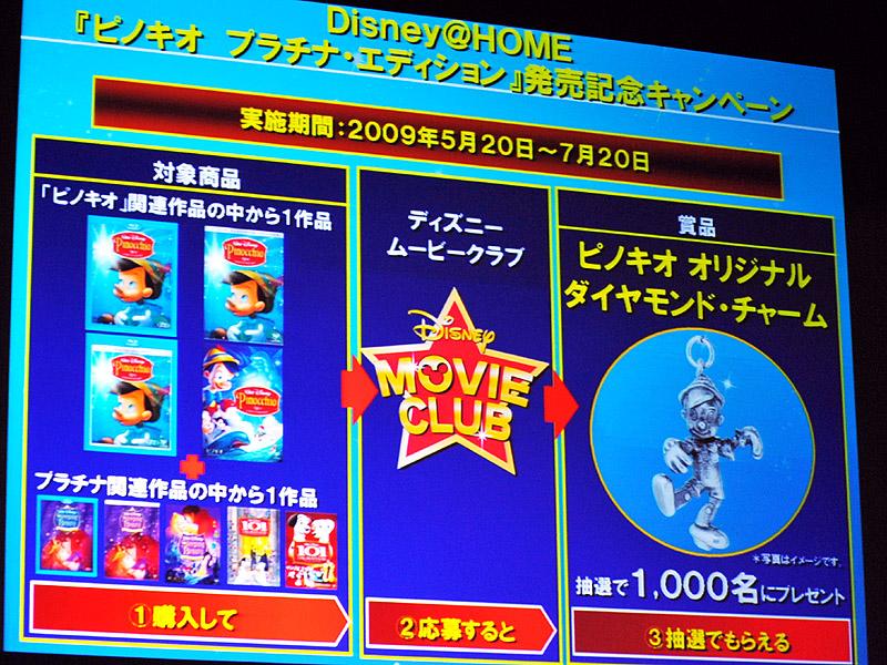 5月20日からはピノキオの発売を記念したキャンペーンも実施。ピノキオに加え、プラチナ関連作品の中から1作を購入して応募すると、ピノキオのダイヤモンド・チャームが当たる