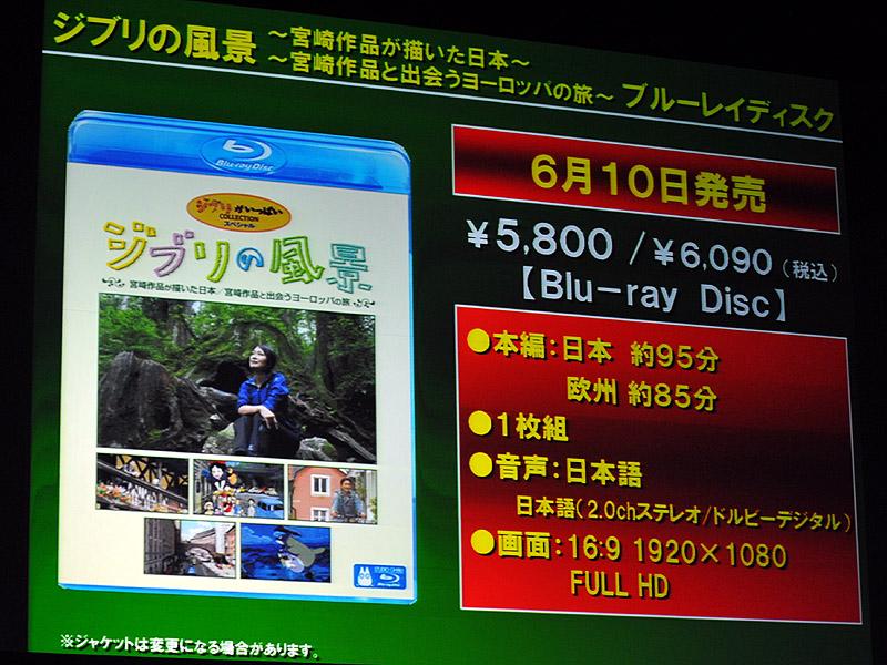絵コンテから、宮崎アニメの舞台となった場所を探し、紹介するBSの番組がBD/DVD化
