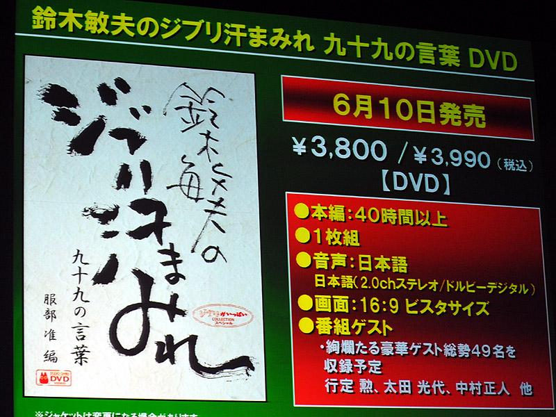 ジブリの鈴木プロデューサーがパーソナリティーを務めるラジオ番組をDVD化したもの。映像を静止画にするなどの工夫で40時間以上の音声を収めているのが特徴