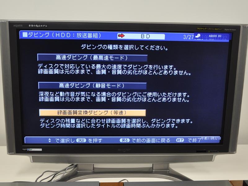 画質変換ダビングを選択。データ放送の削除が可能となった