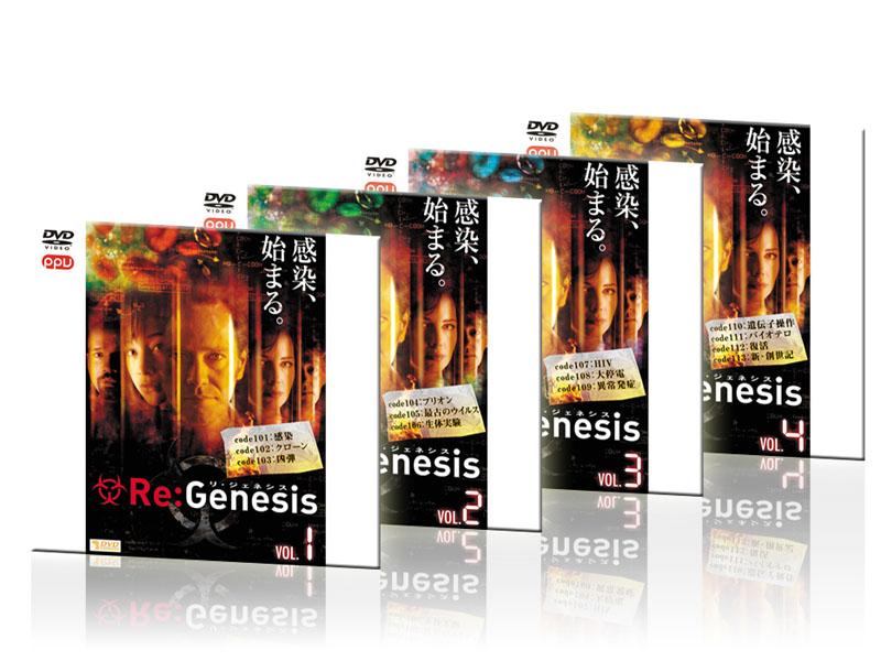 「Re:Genesis シーズン1 」の1巻~4巻