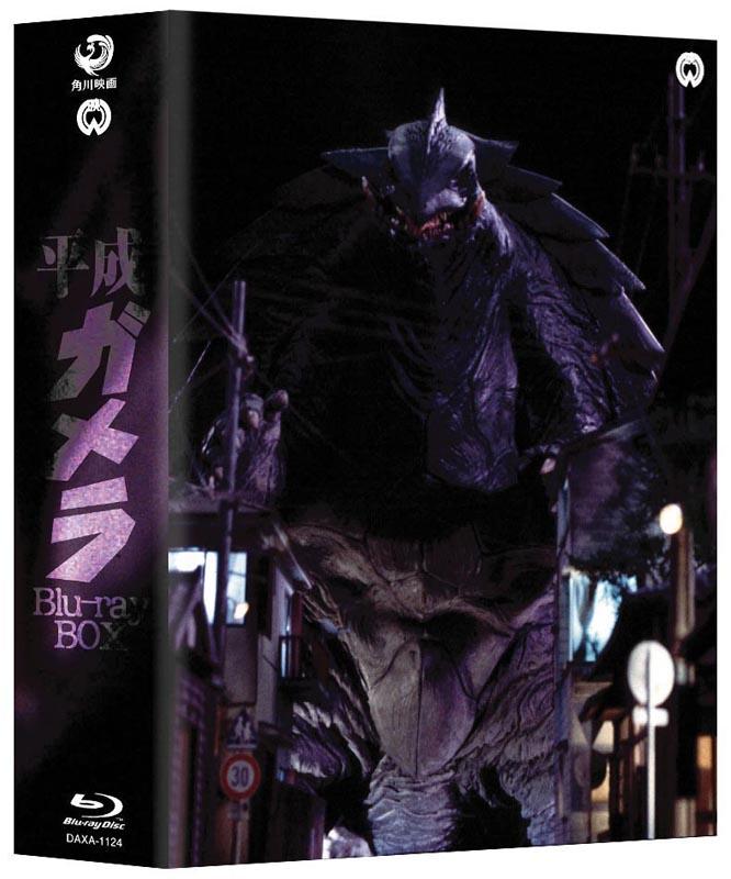 "<p align=""center""><small>平成ガメラ Blu-ray BOX</small>"