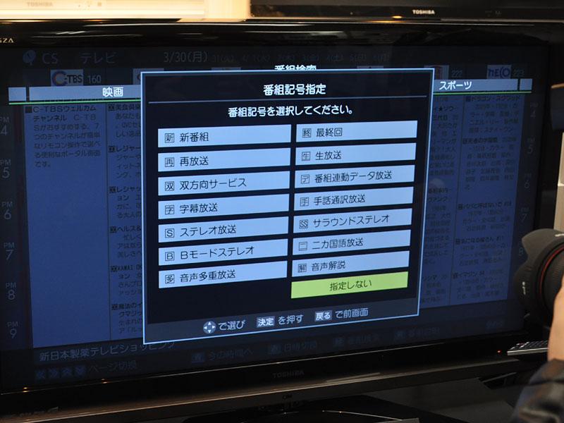 EPGの「新」、「終」などの番組記号を選択して絞り込みが可能