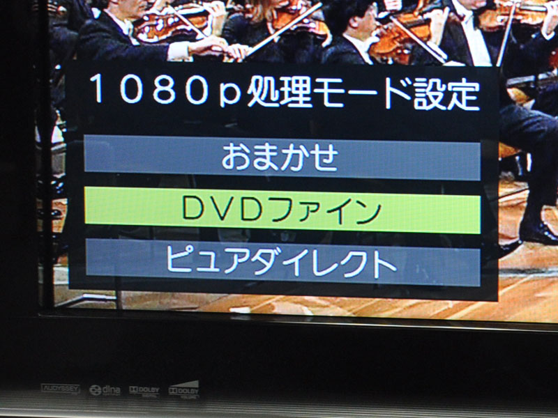 DVDファインやピュアダイレクトなどの処理も選択可能に