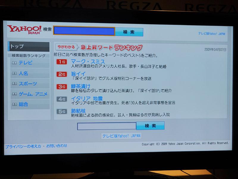 テレビ版Yahoo! JAPANに対応