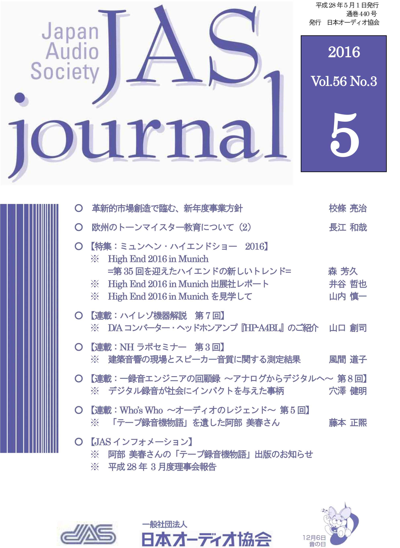 @@link http://www.jas-audio.or.jp/journal/post3252 JASジャーナル2016年5月号(Vol.56 No.3) n@@