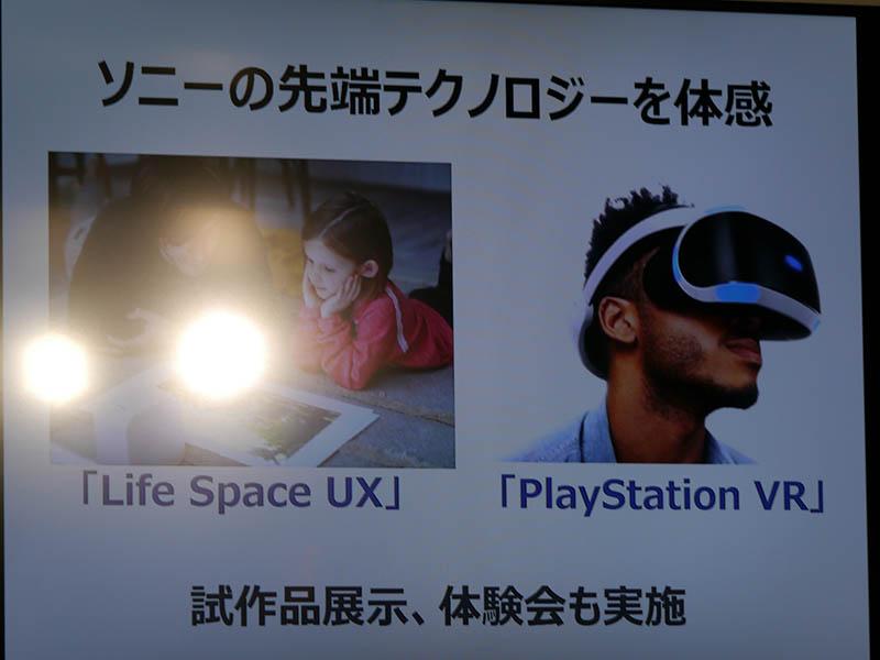 PlayStation VR体験も