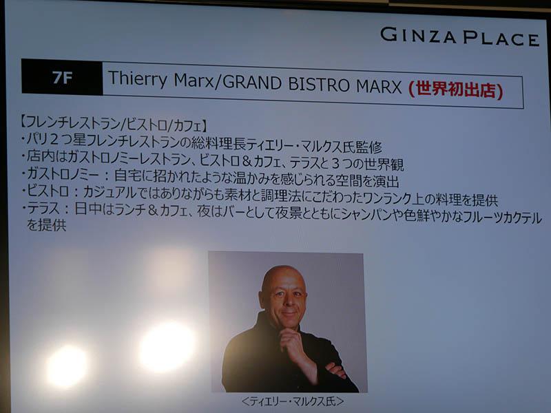 7階はフレンチの「GRAND BISTRO MARX」
