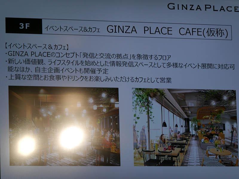 3階は「GINZA PLACE CAFE」