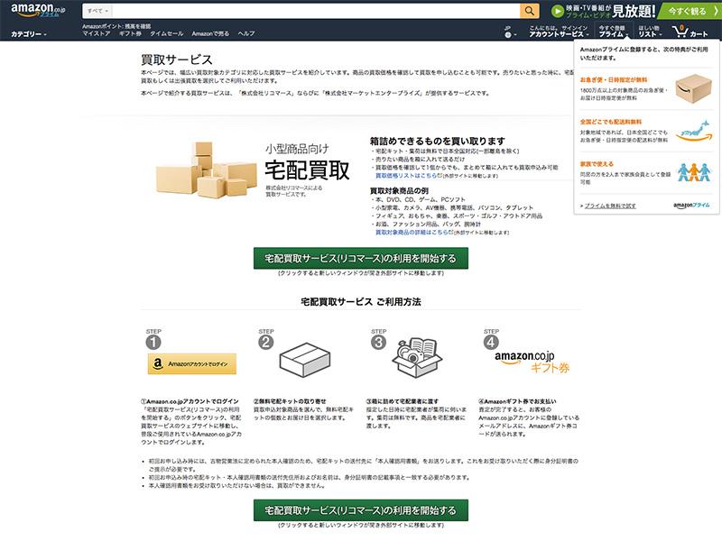 家電製品なども対象になったAmazon買取サービス