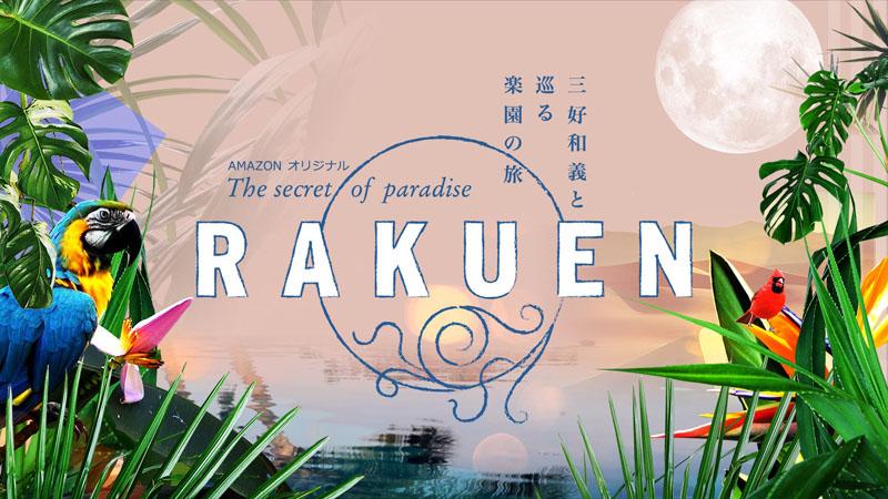 "RAKUEN 三好和義氏と巡る楽園の旅。イメージ写真<BR><span class=""fnt-70"">(C)Amazon プライム・ビデオ提供</span>"