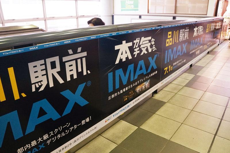 品川駅口内にもIMAXデジタルシアターの広告が